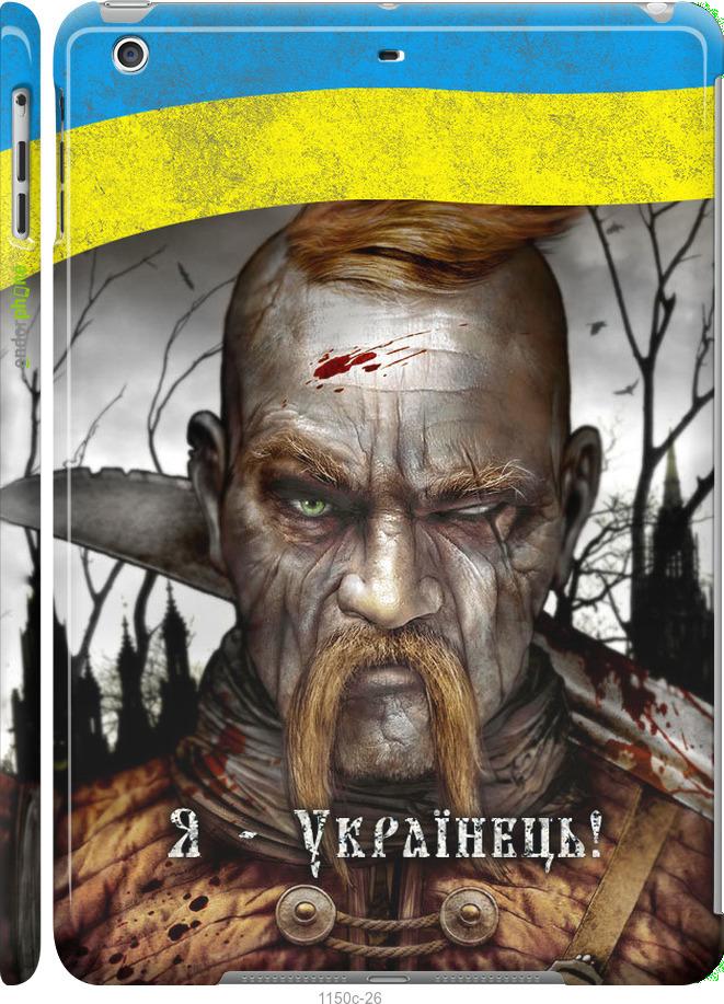 Козак-Украинец