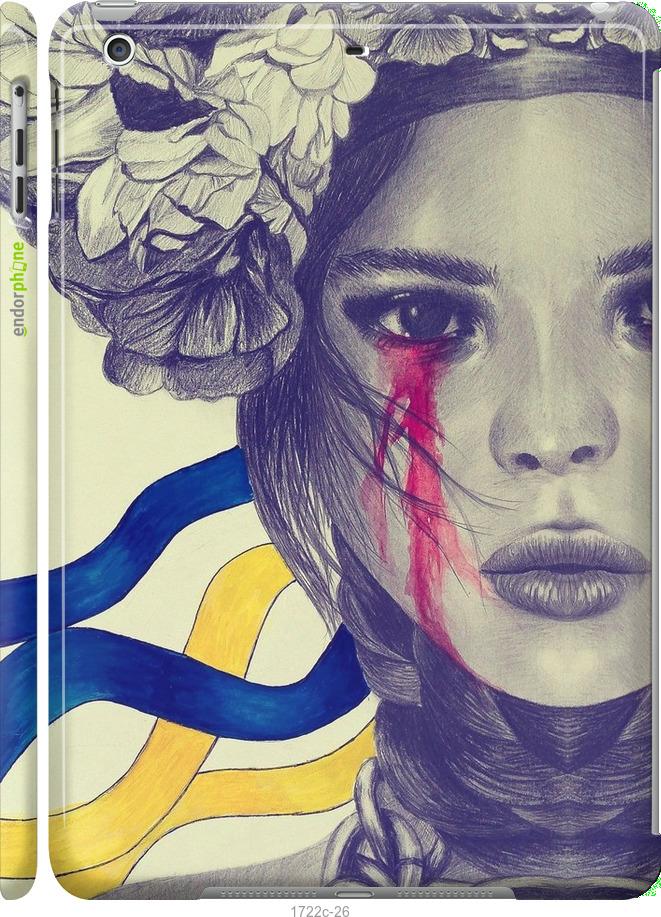 Молимось за Україну
