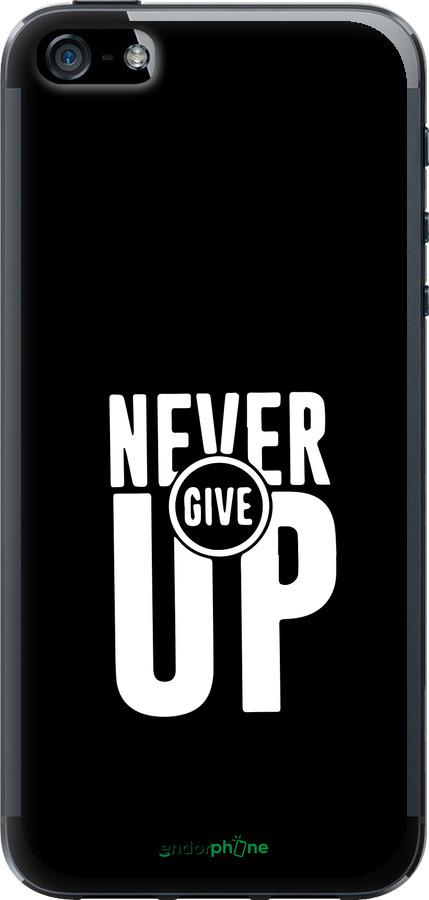Никогда не сдавайся