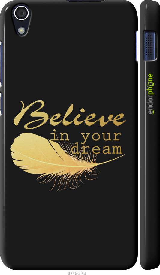 Верь в свою мечту