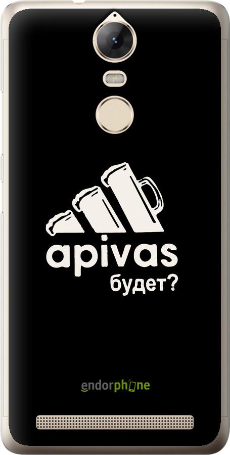 А пивас