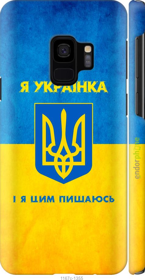 Я украинка